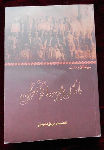 Tatar book 'Procrastination at Manas'